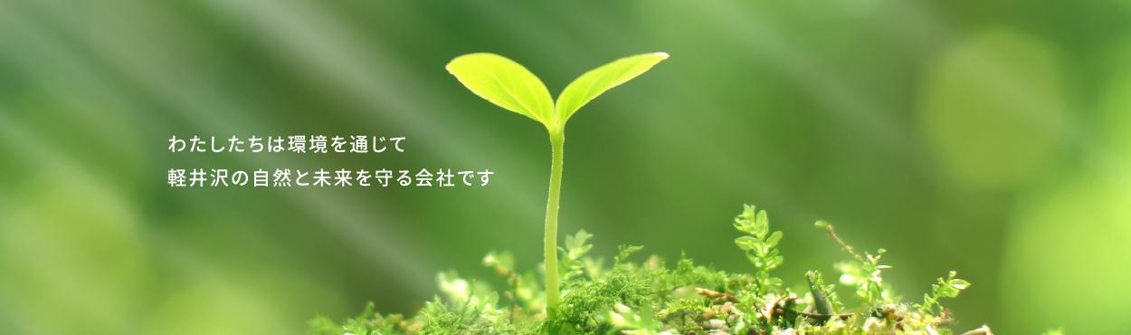 私たちは環境を通じて軽井沢の自然と未来を守る会社です