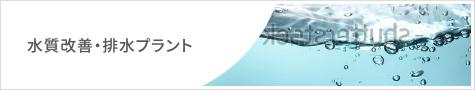 水質改善・排水プラント